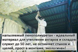 Утепленный ангар Екатеринбург